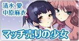 清水愛×中原麻衣「マッチ売りの少女」