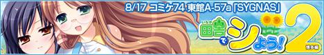 『田舎でシよう!2』公式サイト